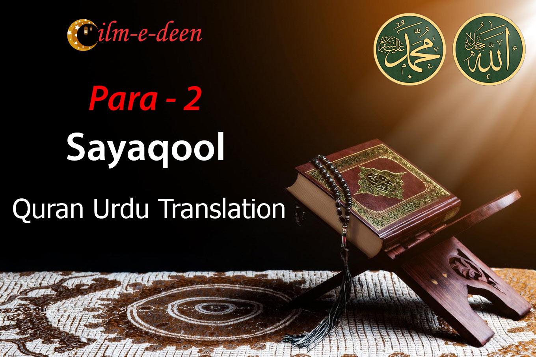 Sayaqool