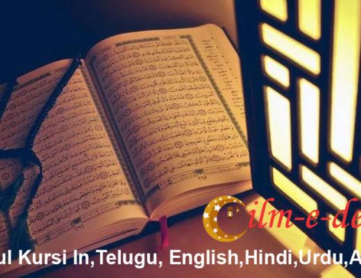 Ayatul-Kursi-In-Telugu-English-Hindi-Urdu-Arabic