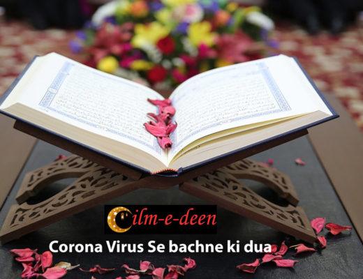 Corona-Virus-Se-bachne-ki-dua
