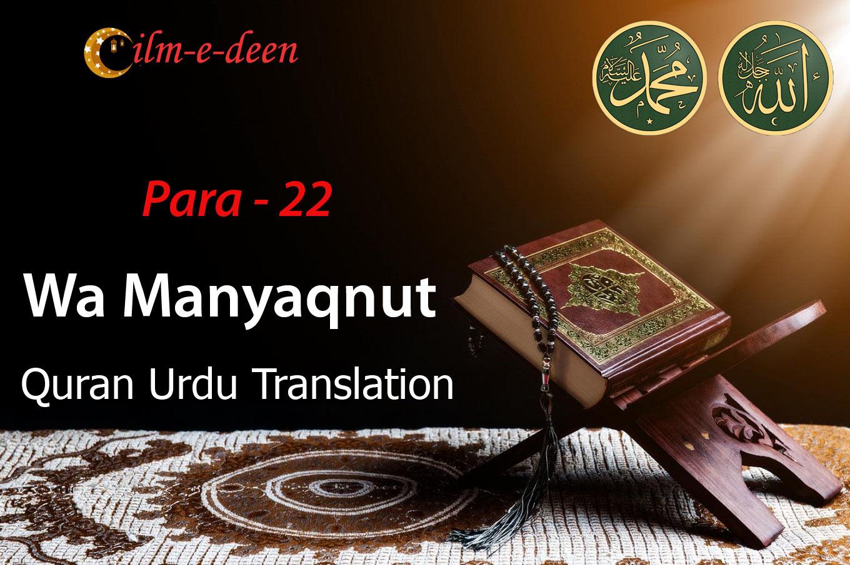 Wa Manyaqnut