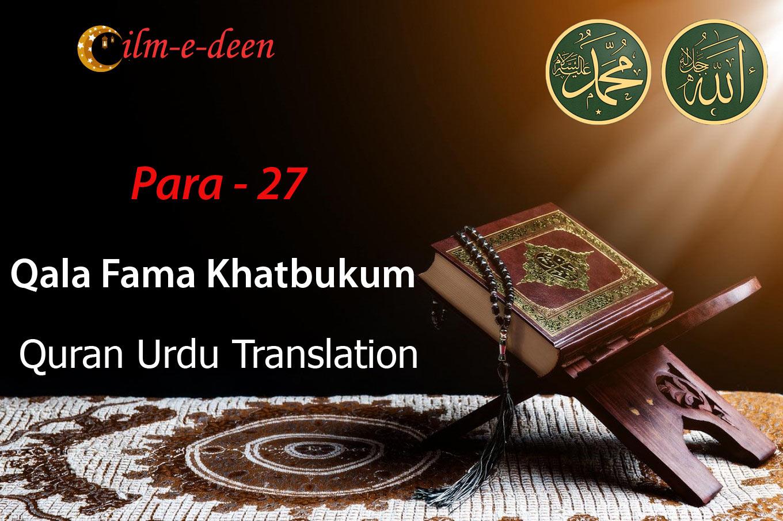 Qala Fama Khatbukum