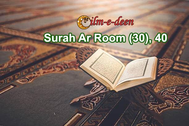 Surah-Ar-Room-30-40