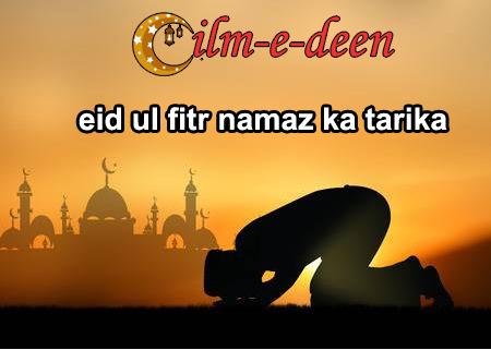eid-ul-fitr-namaz-ka-tarika