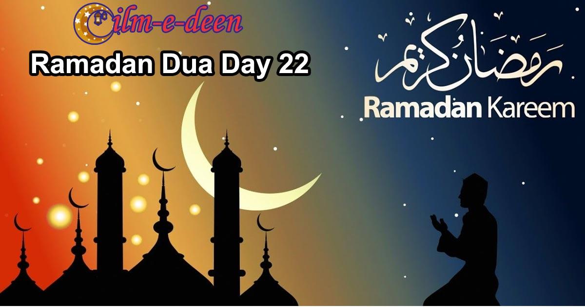 ramadan-dua-day-22