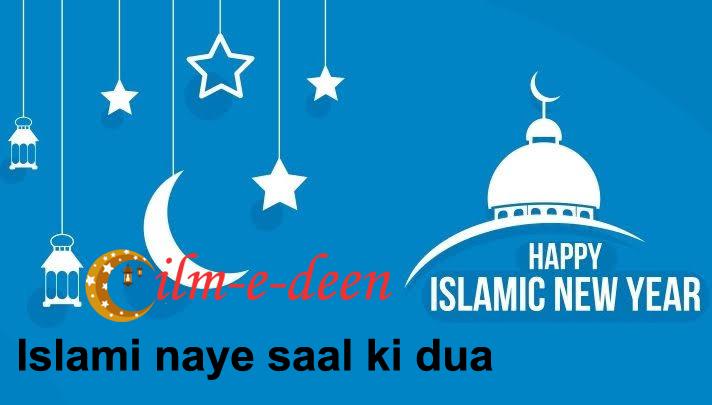 Islami-naye-saal-ki-dua
