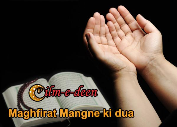 Maghfirat-Mangne-ki-dua