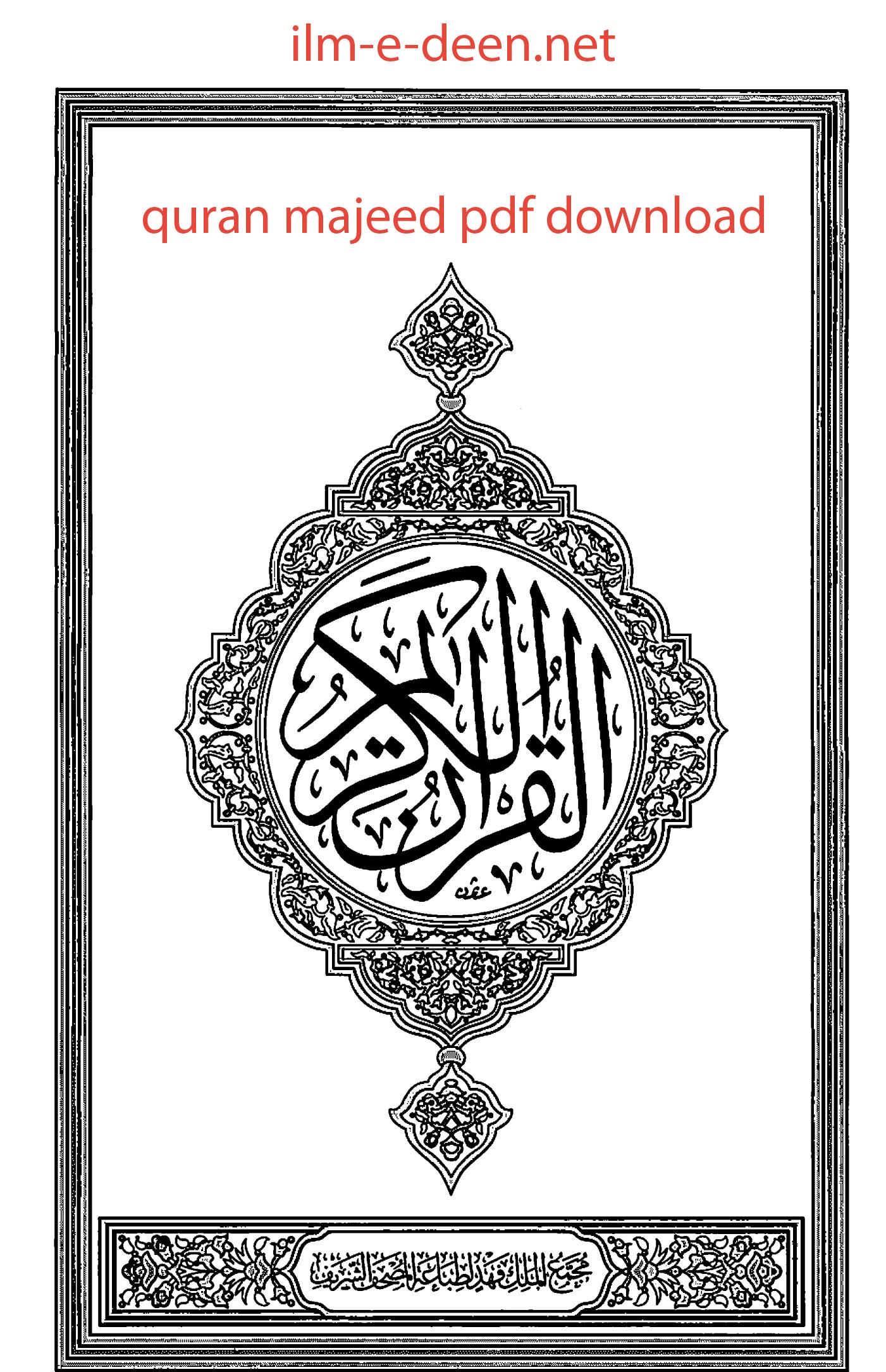 QuranMajeed